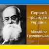 До 150 річчя від дня народження М. Грушевського
