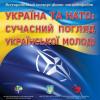 Всеукраїнський конкурс «Україна та НАТО: сучасний погляд української молоді»