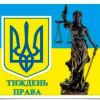 Про проведення Всеукраїнського тижня права