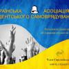 ІІ Всеукраїнський з'їзд представників органів студентського самоврядування вищих навчальних закладів України